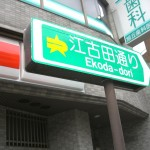 江古田通り