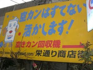 栄通り商店街リサイクル促進活動
