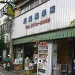 馬場精米店
