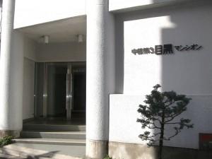 中銀第3目黒マンシオン ①