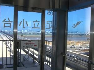 尾久橋スカイハイツ 「足立小台」駅②