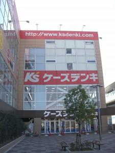 尾久橋スカイハイツ 駅前「ケーズデンキ」