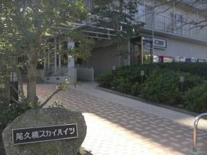 尾久橋スカイハイツ エントランス