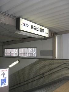 芦花公園ハイツ 芦花公園駅
