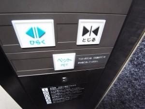 ベルグレードK エレベーター ペット用ボタン