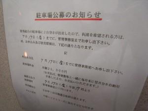 中野ハイネスコーポ 駐車場公募