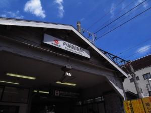 アゼリアハイライズ 「戸越銀座」駅