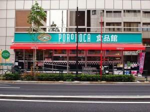 早稲田永谷マンション 「ポロロッカ」