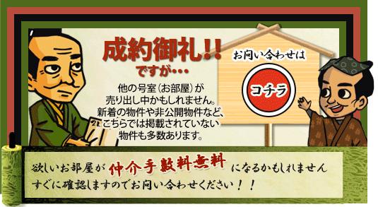 チュリス氷川坂 ☆仲介手数料無料☆ 問合せ